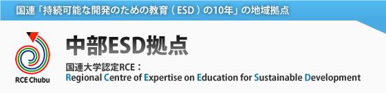 国連「持続可能な開発のための教育(ESD)の10年」の地域拠点『中部ESD拠点』